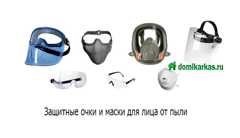 обзор защитных очков и маскок для работы с болгаркой от пыли