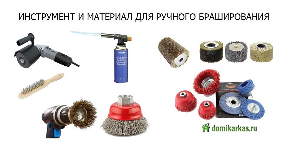 инструмент для браширования (старения) дерева