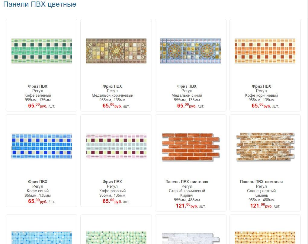 Коллекция и цены на панели ПВХ, взятые из интернет-магазина