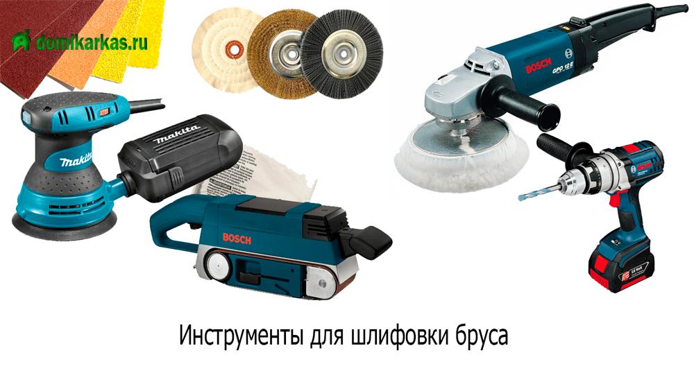 обзор инструментов для шлифовки бруса