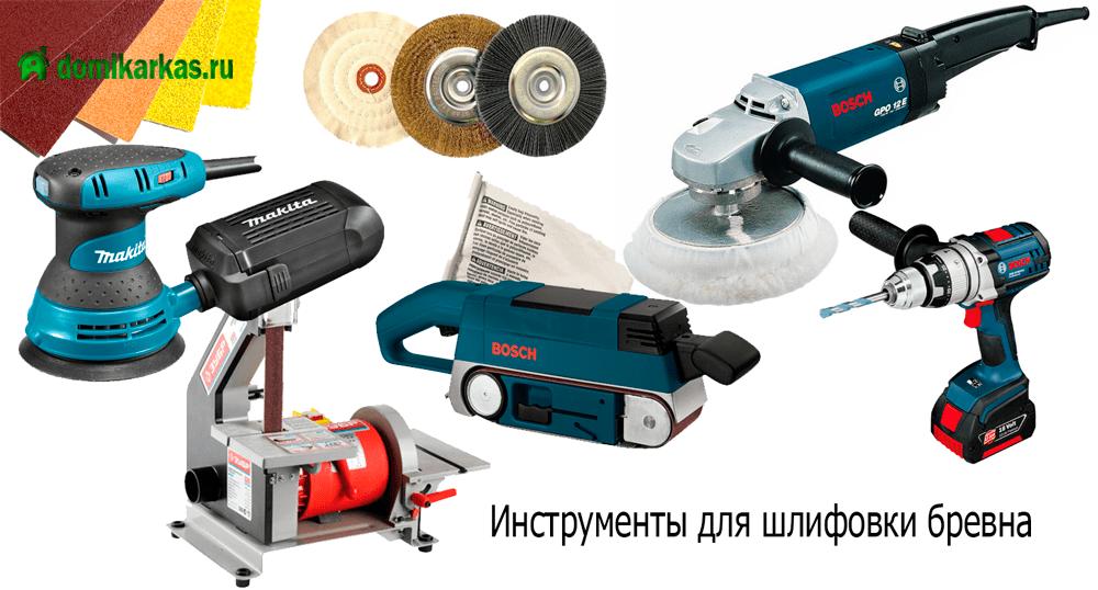 обзор инструментов для шлифовки бревна