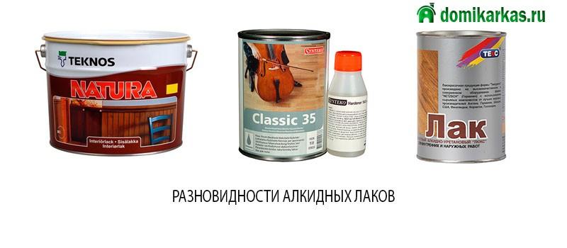 Разновидности алкидных-уретановый и  карбамидных красок