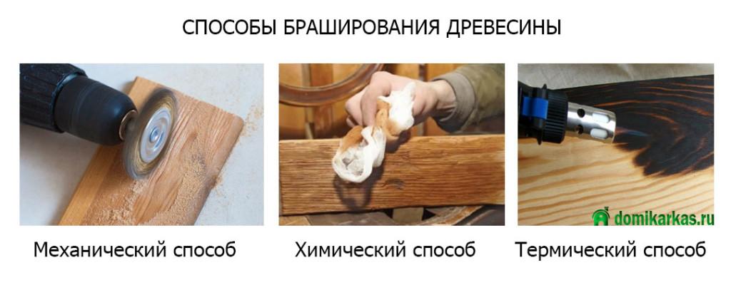 способы старения (браширования) древесины