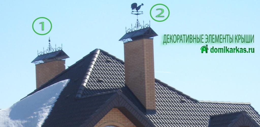 декоративные элементы могут быть на крыше