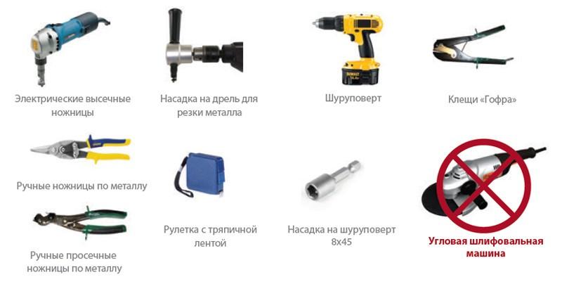 Инструмент для монтажа профнистила