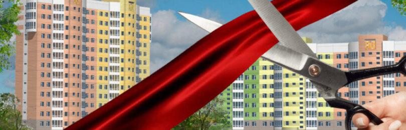 Нюансы финальной стадии строительства многоквартирных домов